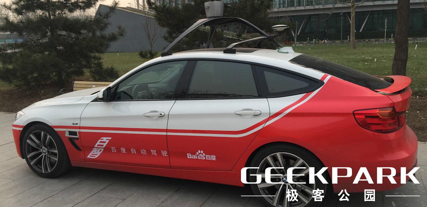 我坐着百度的自动驾驶汽车在北京五环上转了一圈