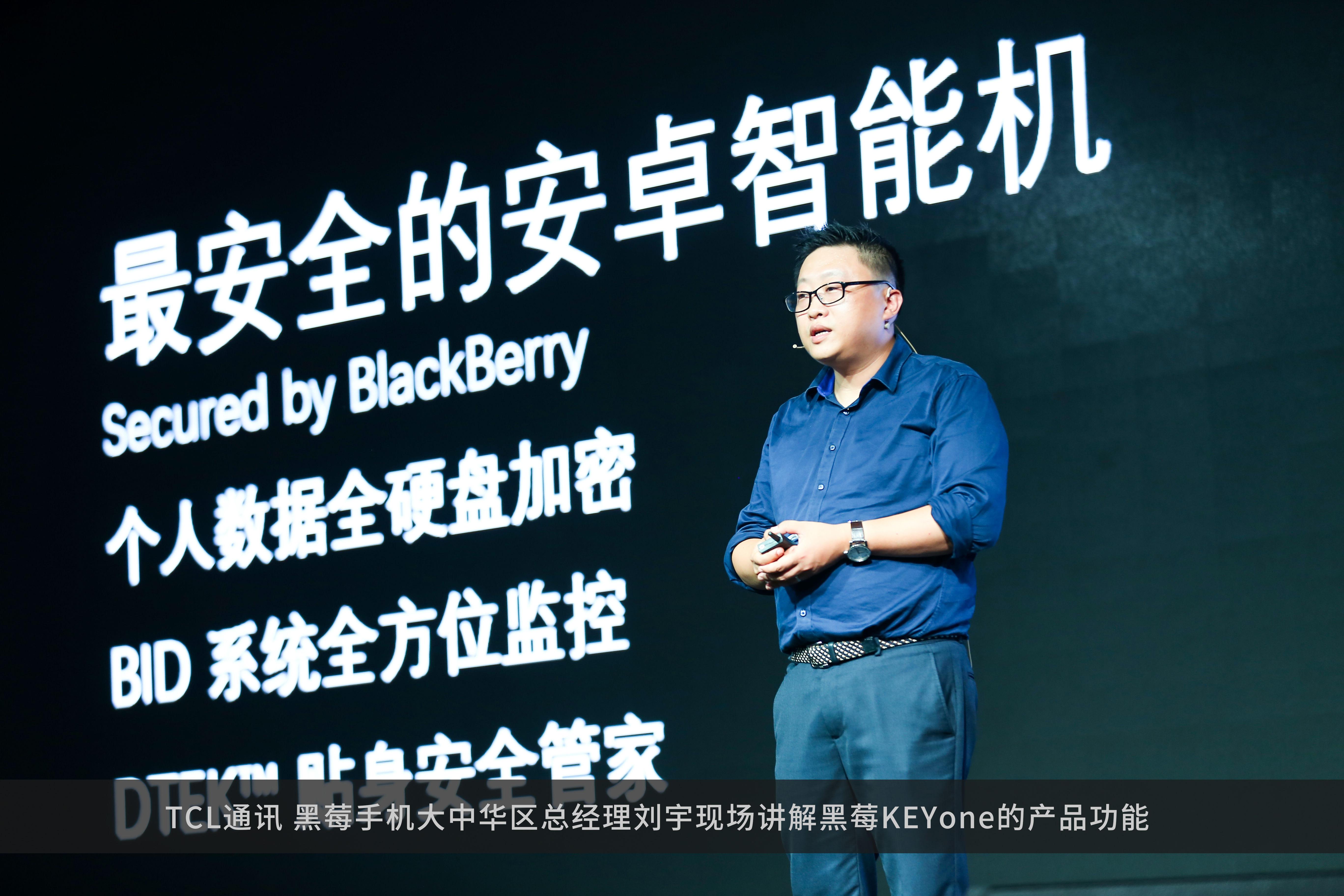 TCL通讯 黑莓大中华区总经理刘宇介绍产品功能1.jpg