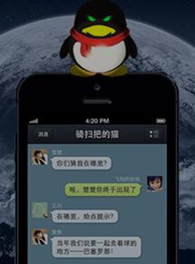 手机QQ2013,我看没问题!