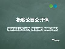 活动报道:移动互联网创新大会·极客公园公开课