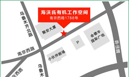 海沃氏有机工作空间 • 上海
