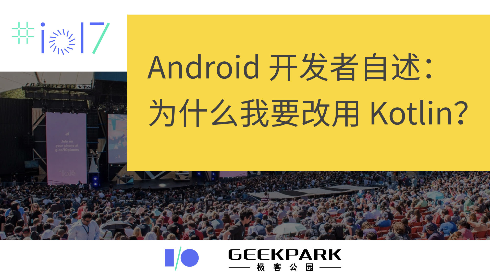 Android 开发者自述:为什么我要改用 Kotlin?