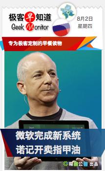 微软完成新系统,诺记开卖指甲油 | 极客早知道2012年8月2日