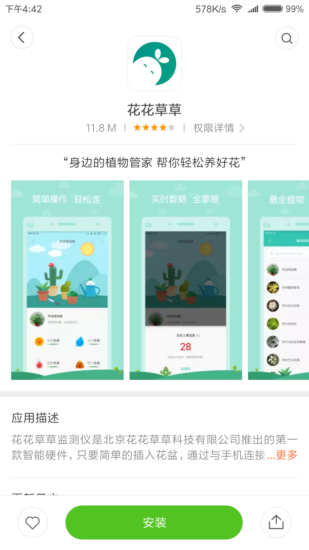 Screenshot_2017-03-02-16-42-34-777_com.xiaomi.mar.png