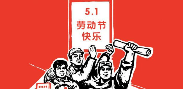 劳动节「不劳动」