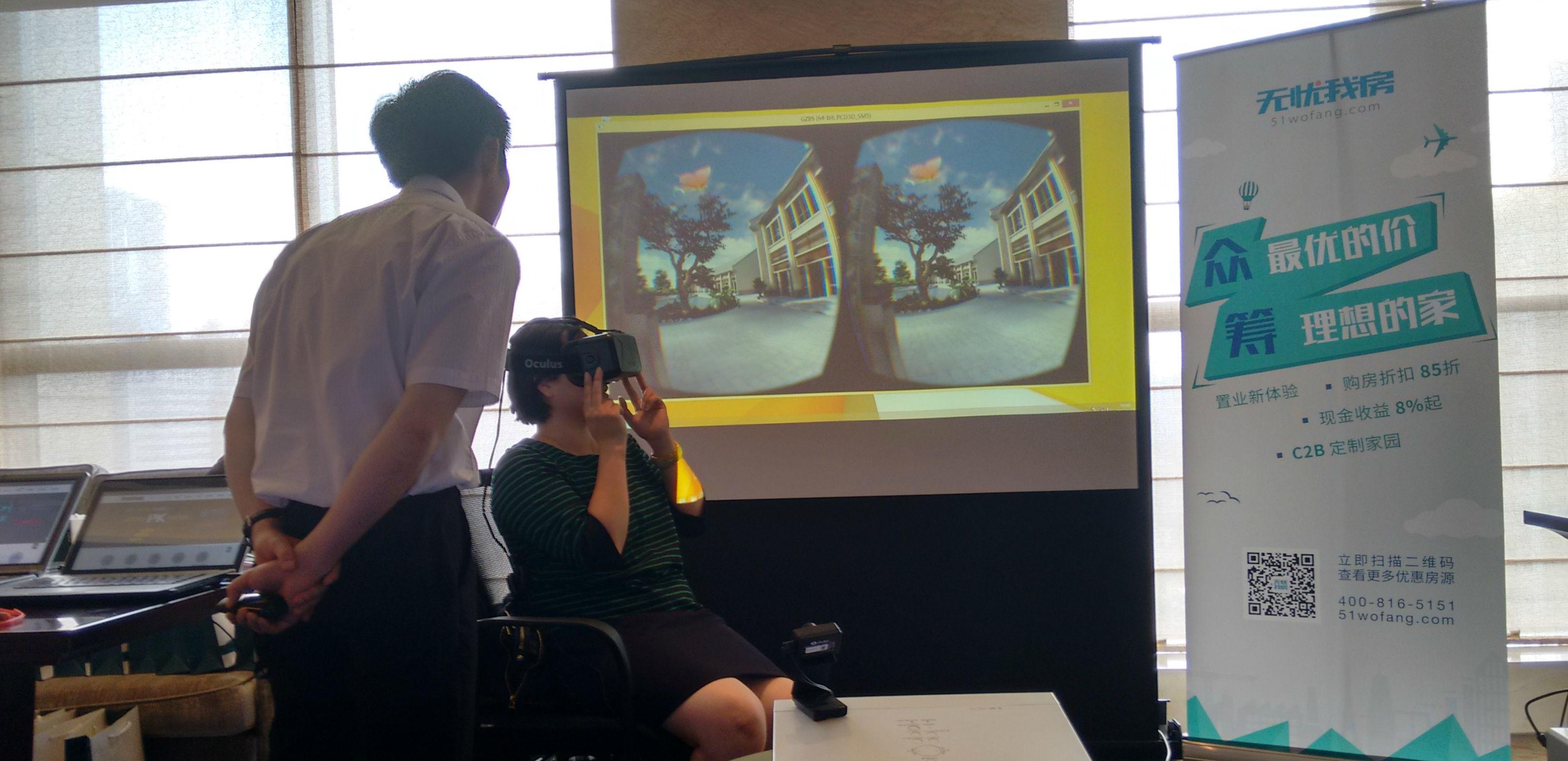这家房产众筹公司为了 VR 技术都开设了硅谷分站