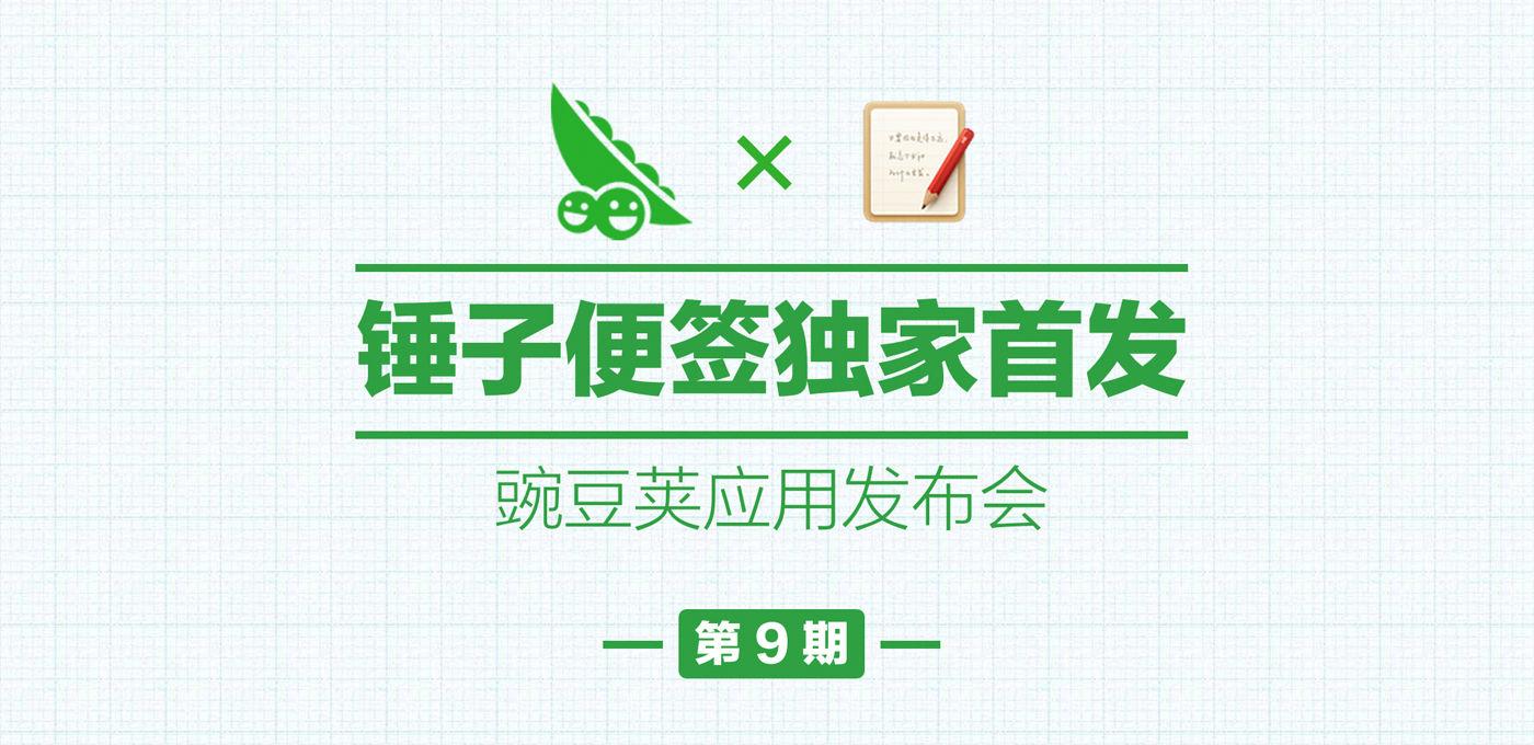 豌豆荚独家首发锤子便签 2.5:不只是一款优雅的长微博工具