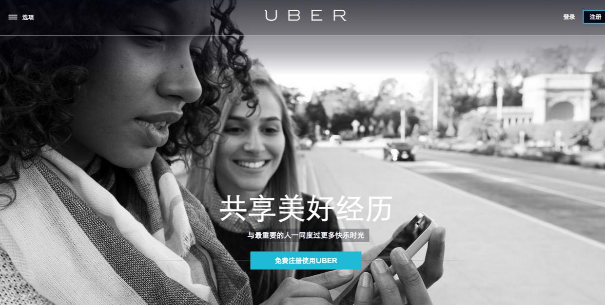 一位 Uber 司机眼里的用车应用竞争