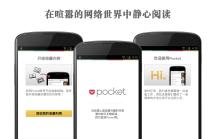 为什么工具都在转社交:从Pocket发布中文版开启社会化尝试说起
