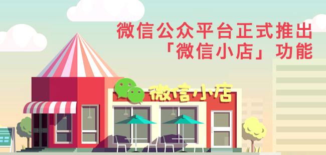 【今日看点】微信公众平台正式推出「微信小店」功能