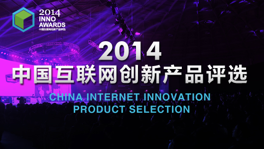 第五届中国互联网创新产品评选9月23日启动报名