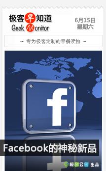 Facebook 的神秘新品与 Mozilla 的新项目 | 极客早知道2013年6月15日