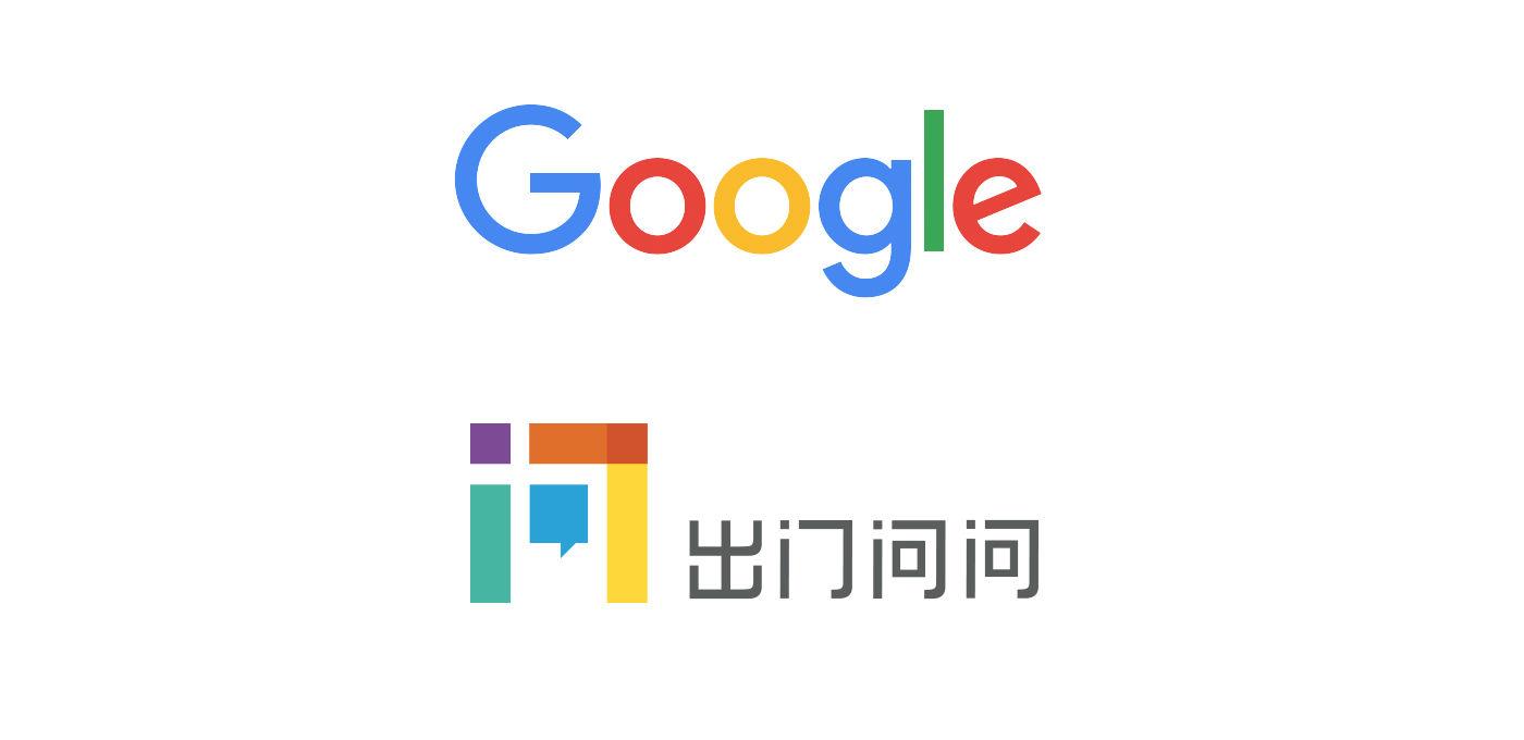 终于合体!揭秘出门问问与 Google 的纠缠史