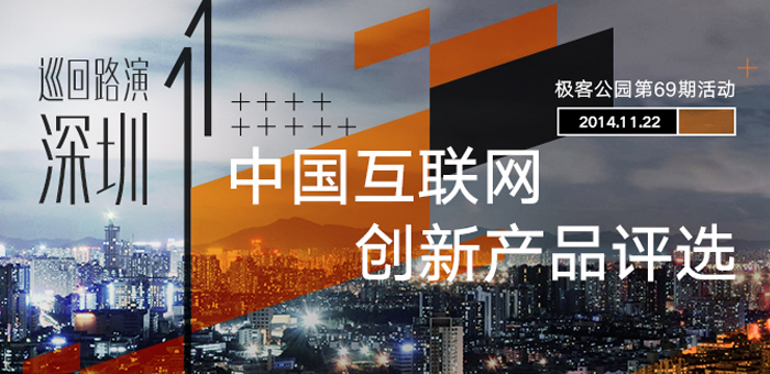 2014 中国互联网创新产品评选巡演深圳站:创客天堂深圳的力量