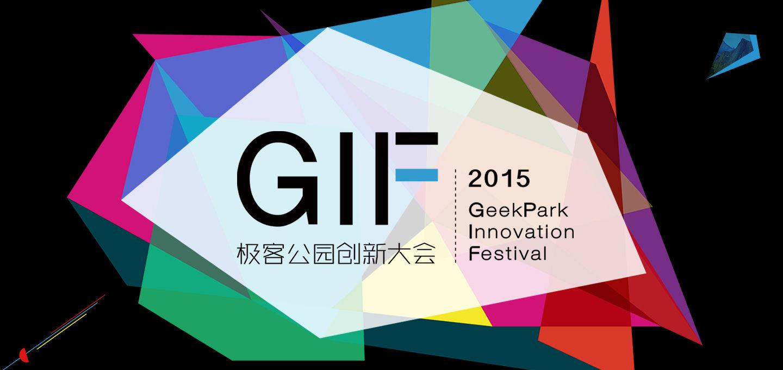 如果一年只去一次会,那就该是GIF2015