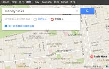 新版 Google Maps 抢先看