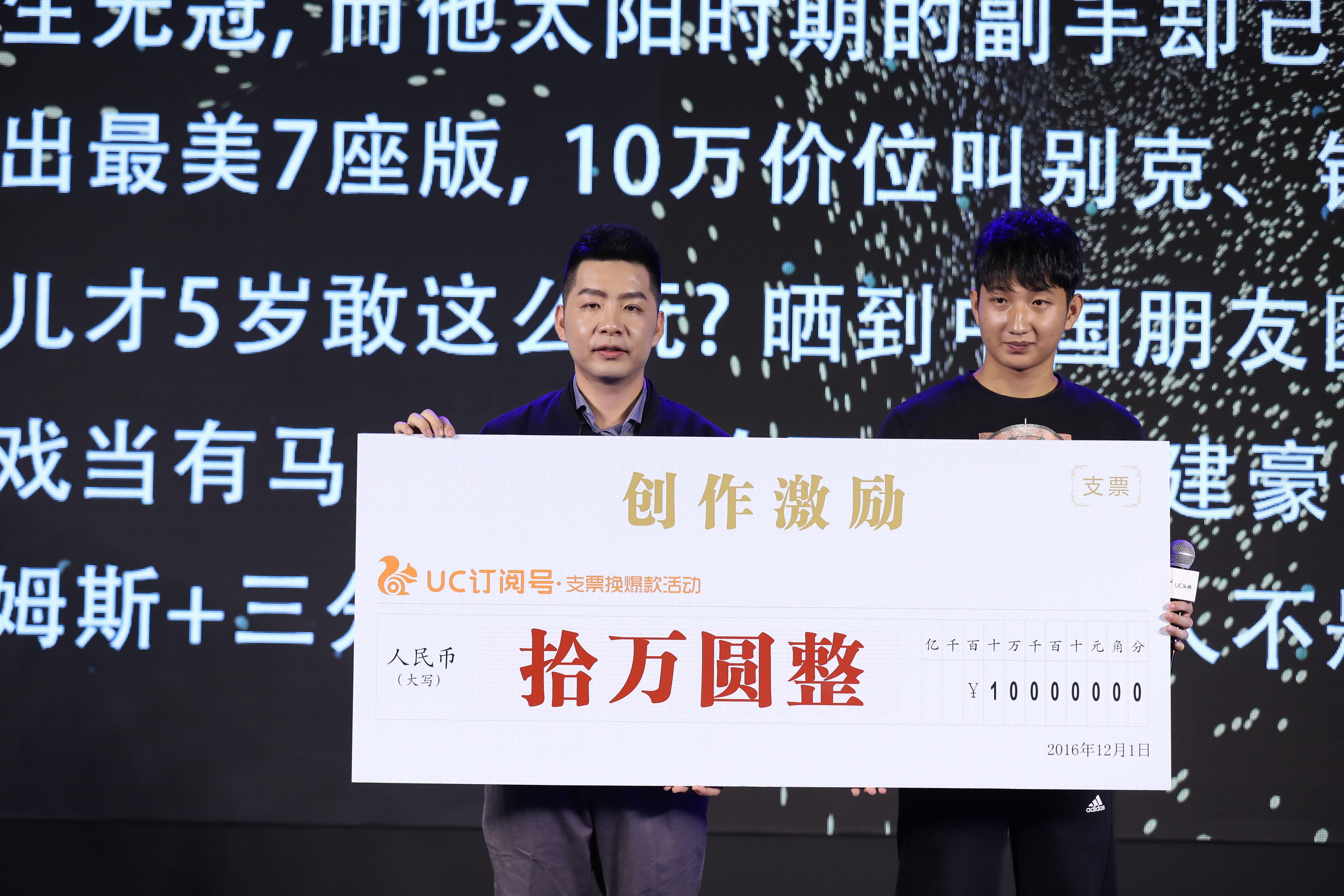 """陈超为""""W+""""量子计划预热活动""""支票10万换你爆款作品""""获奖者颁奖.JPG"""