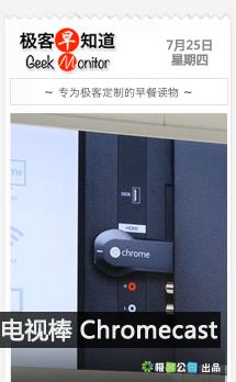 你好,Nexus 7!| 极客早知道2013年7月25日