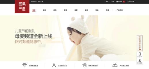 首家ODM模式电商网易严选上线   主打高品质生活类商品