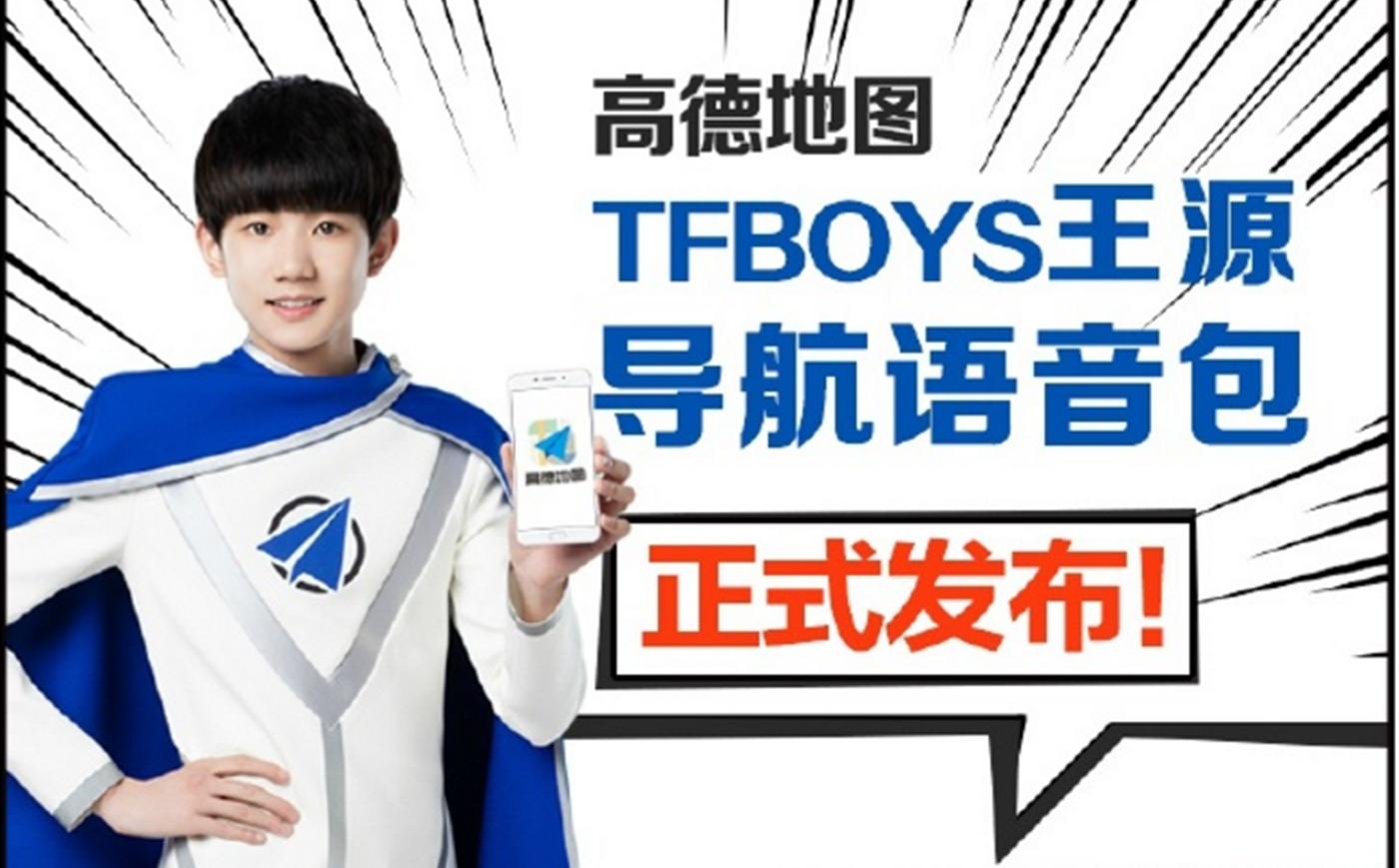 TFBOYS 王源语音包上线 高德声音战略活力升级