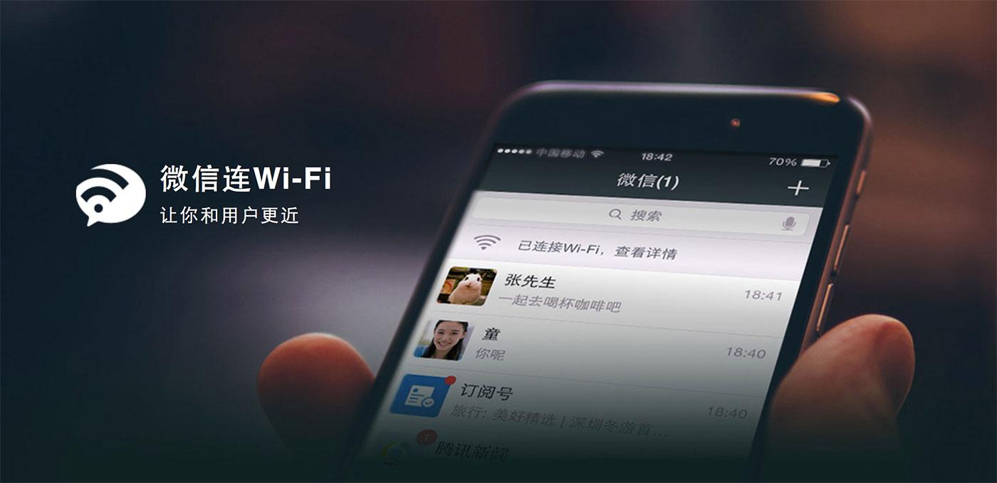 你造吗?微信帮你免费「连 Wi-Fi」