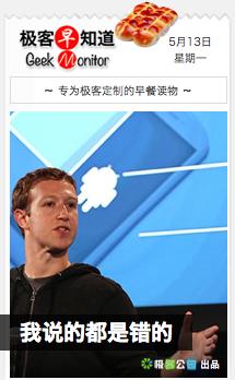 迟到的 Android | 极客早知道2013年5月13日