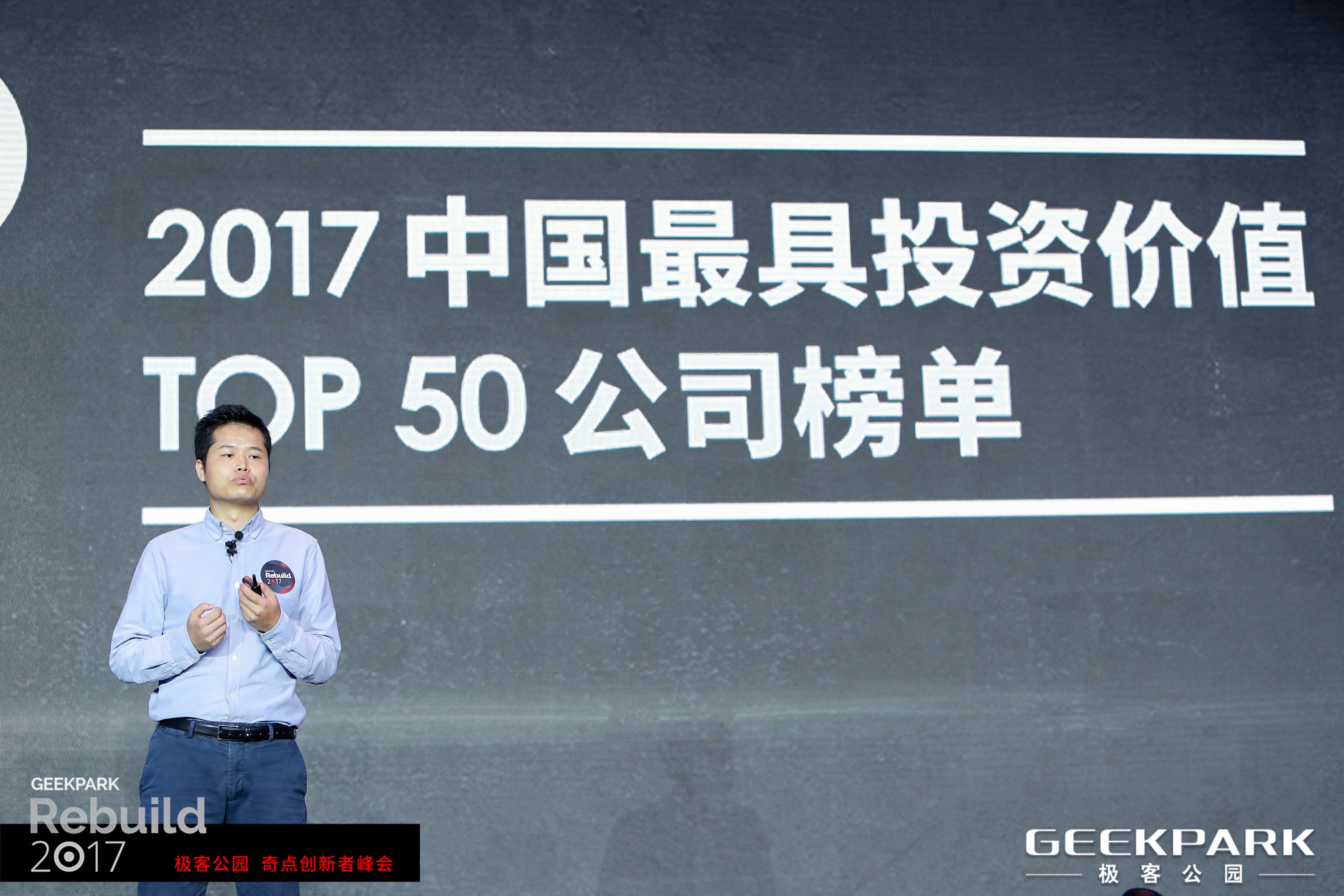 2017 中国最具投资价值 TOP 50 公司榜单