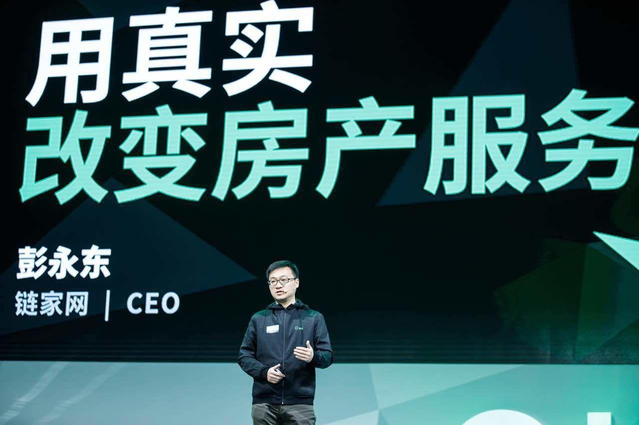 链家网 CEO 彭永东:房产交易为什么那么难?