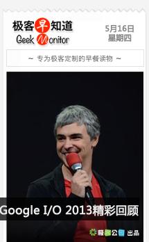 Google I/O 2013 精彩回顾 | 极客早知道2013年5月16日