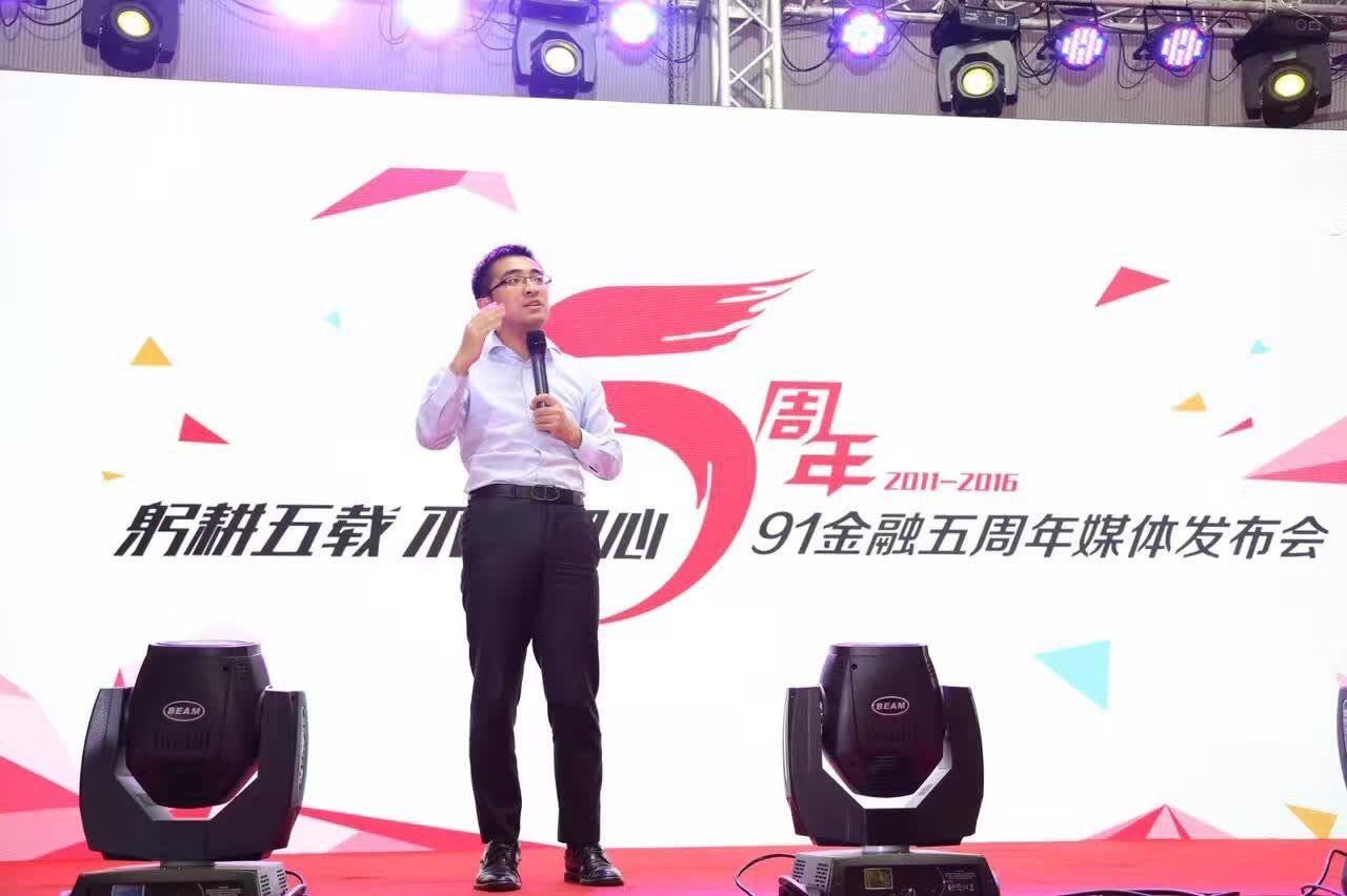 91 金融五周年,一家互联网公司的普惠金融路