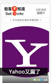Yahoo又漏了 | 极客早知道2013年5月18日