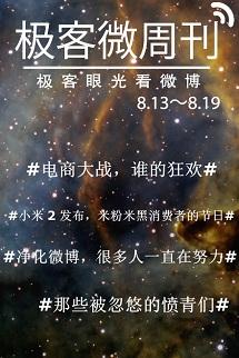电商大战 | 极客微周刊  2012.8.13~2012.8.19