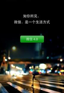 微信,平台化梦想
